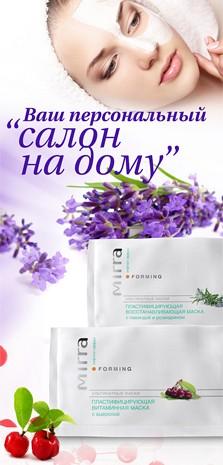 Сп-6 клеточная косметика мирра! стоп 22.04 :: красота и здоровье :: союз покупателей юга россии - совместные.